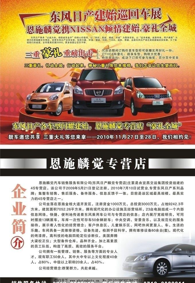 汽车宣传单设计图片_展板模板_广告设计_图行天下图库图片