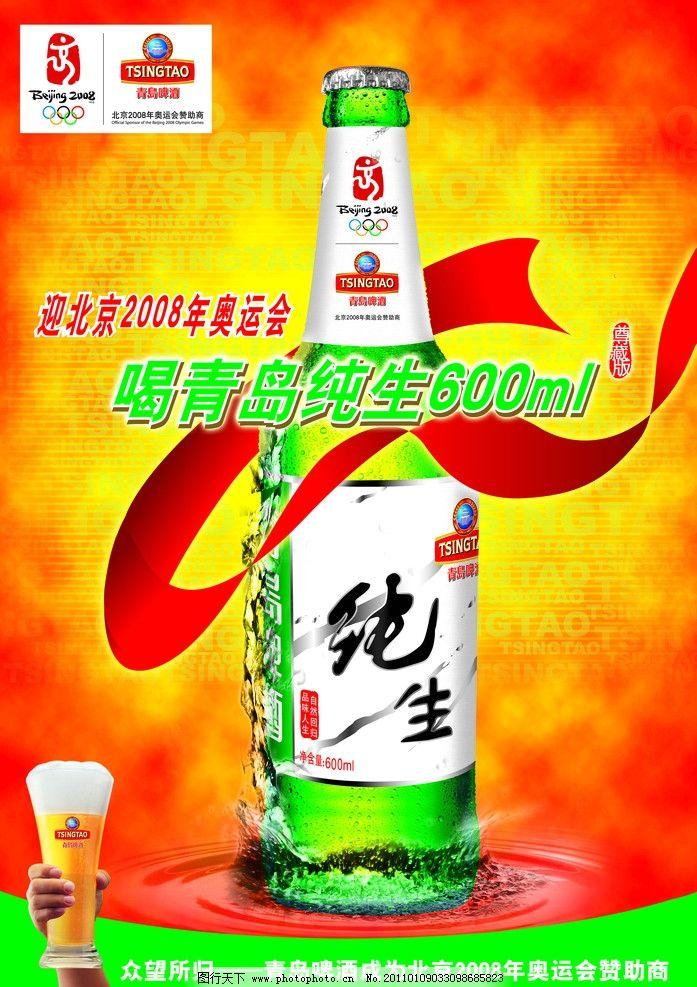 青岛纯生啤酒海报图片