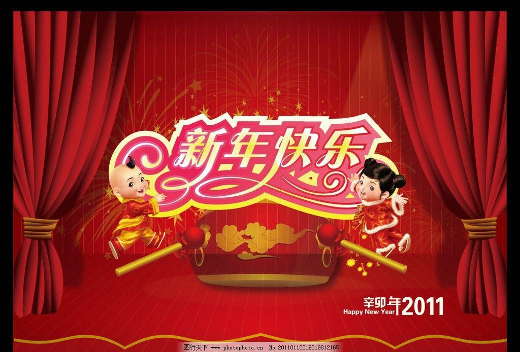 鼓 中国素材 节日 新春 新年素材 新年海报 喜庆 传统 节日素材 矢量