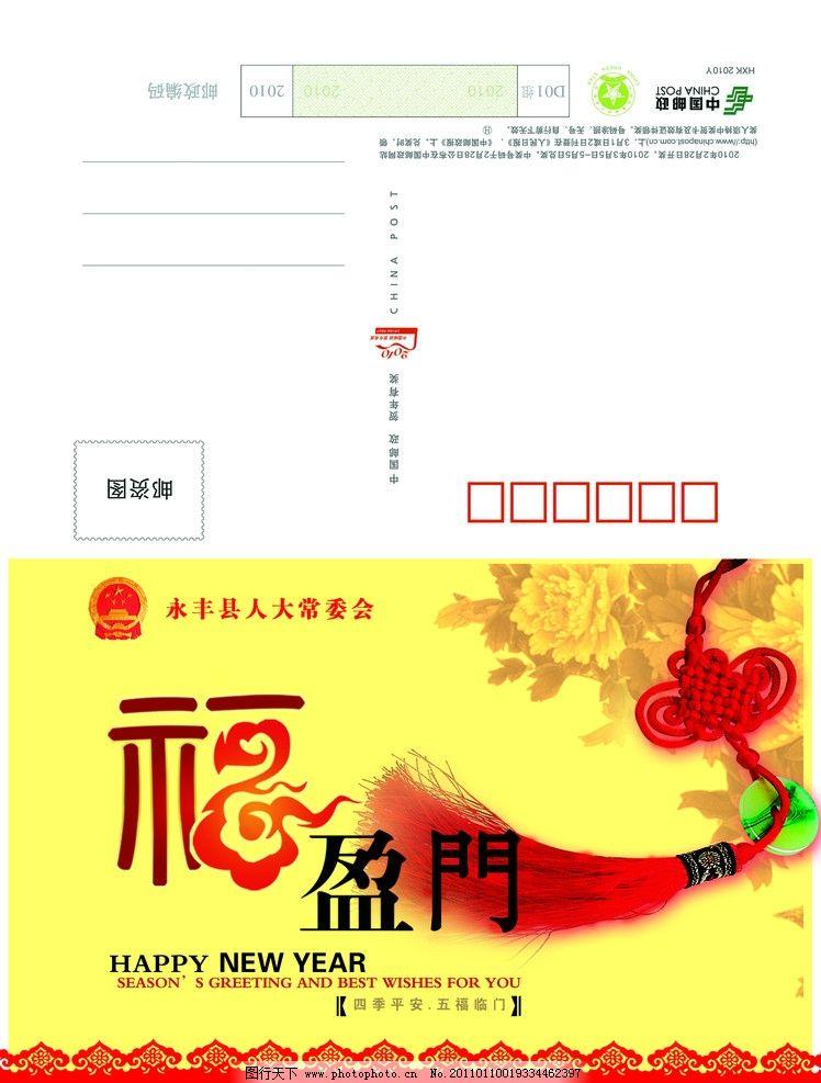 邮政信卡 福盈名 中国结 暗花 人大 花边 边框 标识 兔 2011 春节