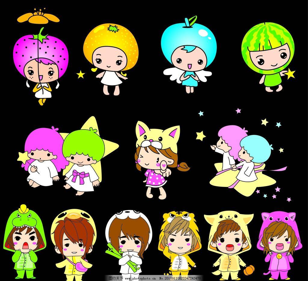 可爱卡通人物 可爱卡通 卡通人物 可爱 装饰素材 小孩 矢量图 花纹