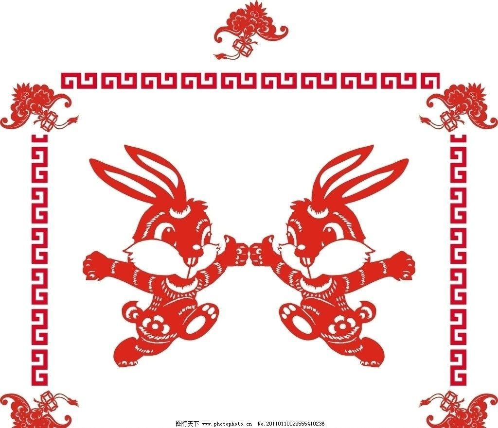 兔年剪纸 2011 兔年 剪纸 边框 红色 工形边框 福字 节日素材 广告