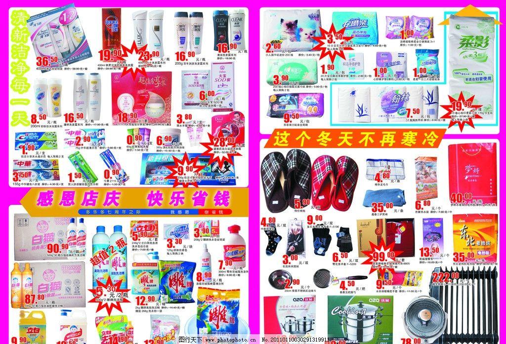 超市 宣传 彩页 dm dm 海报 内页 超市宣传单 dm宣传单 广告设计模板