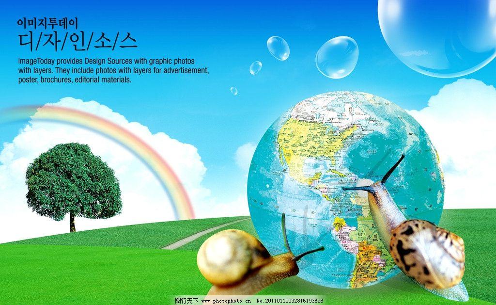 蓝天白云 蓝天 白云 草地 大树 树 地球 彩虹 气泡 蜗牛 风景 psd分层