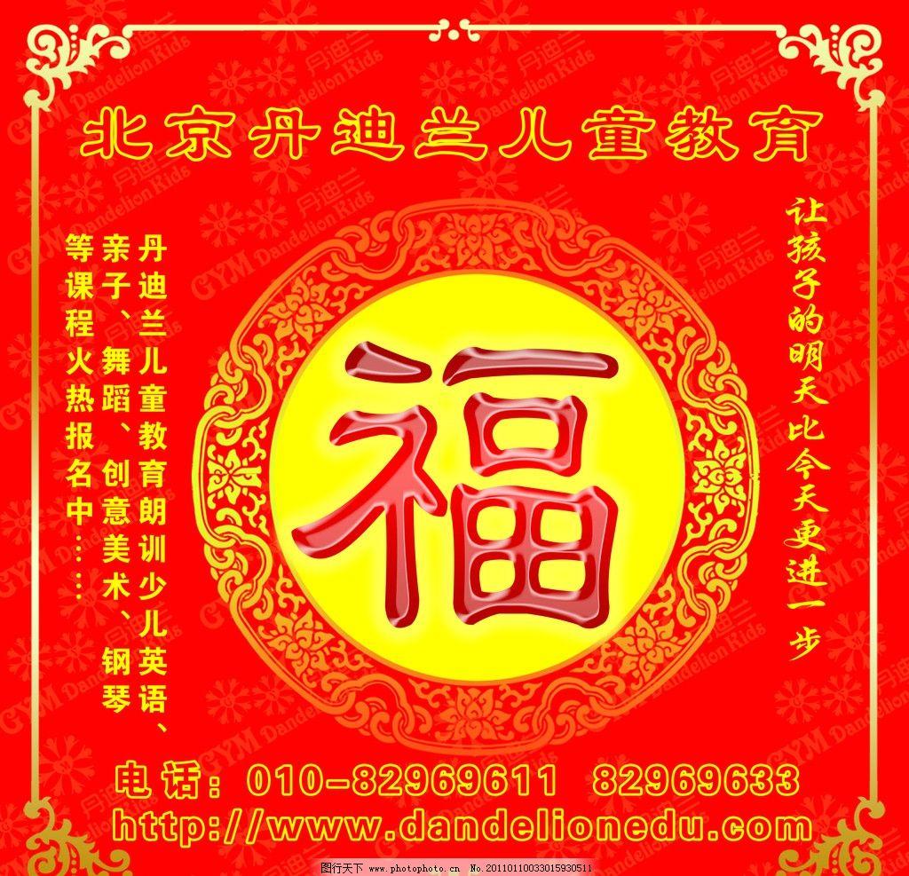 福字海报 红色底 福字 边框 圆环          logo底纹 psd分层素材 源
