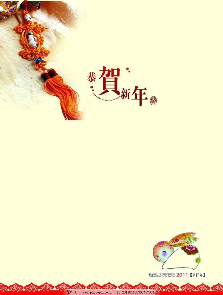 邮政贺卡 贺卡内件 中国结 信卡内件 兔 恭贺新年 边框 花边 邮政卡