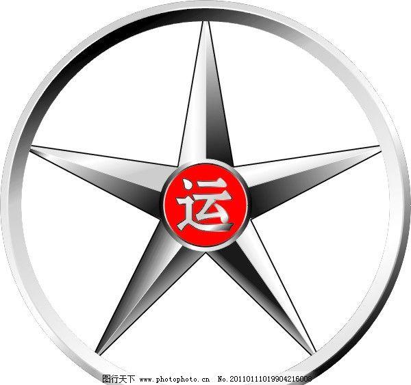 大运汽车 标志 大运汽车标志 汽车标志 大运标志 汽车 大运 企业logo