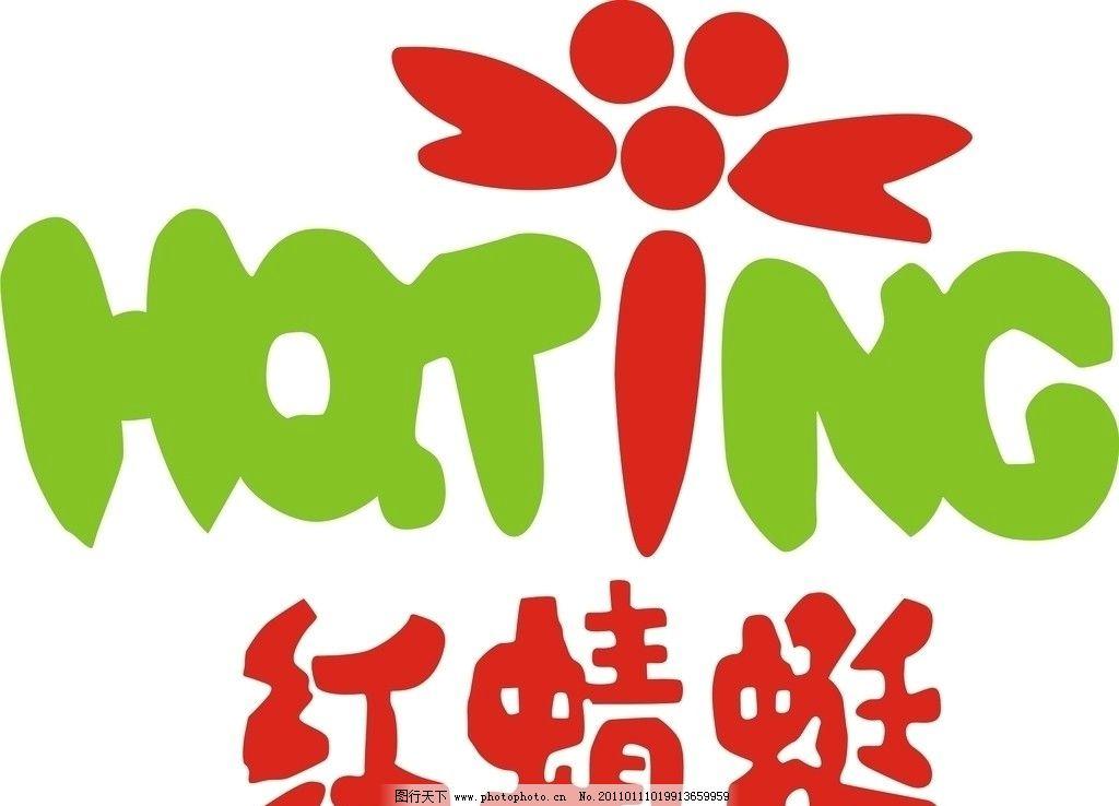 红蜻蜓 企业logo标志 标识标志图标 矢量 cdr
