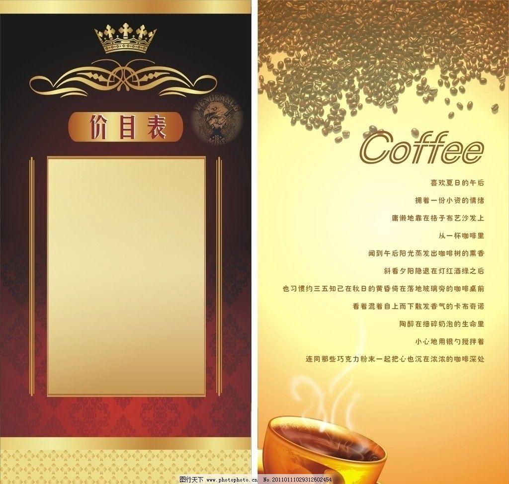 咖啡价目表 菜谱 菜单 咖啡菜单 咖啡色 背景 背景色 矢量