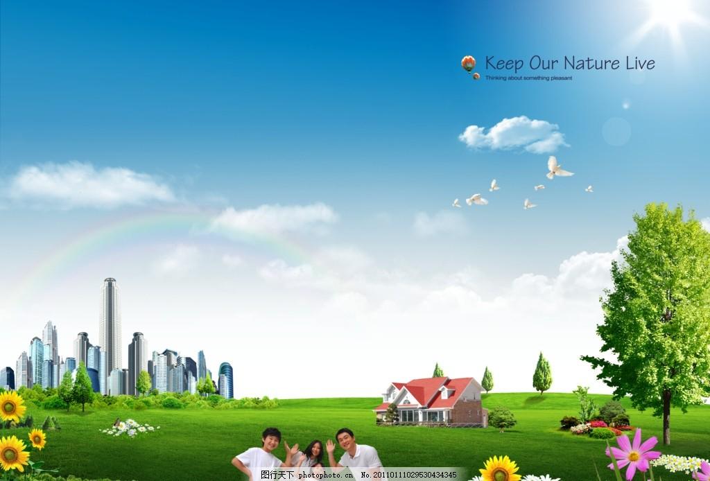 房地产海报宣传 房子 高楼 高楼大厦 蓝天 天蓝 白云 云朵 树