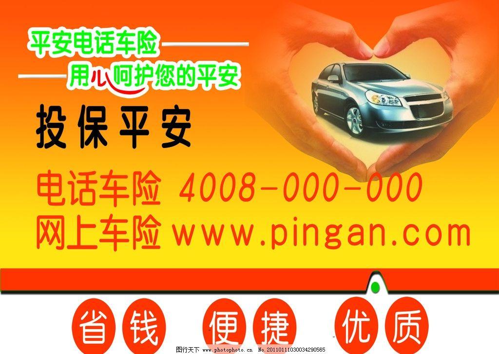 中国平安车险图片