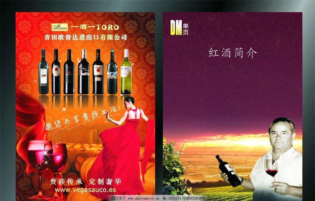 红酒单页图片_展板模板