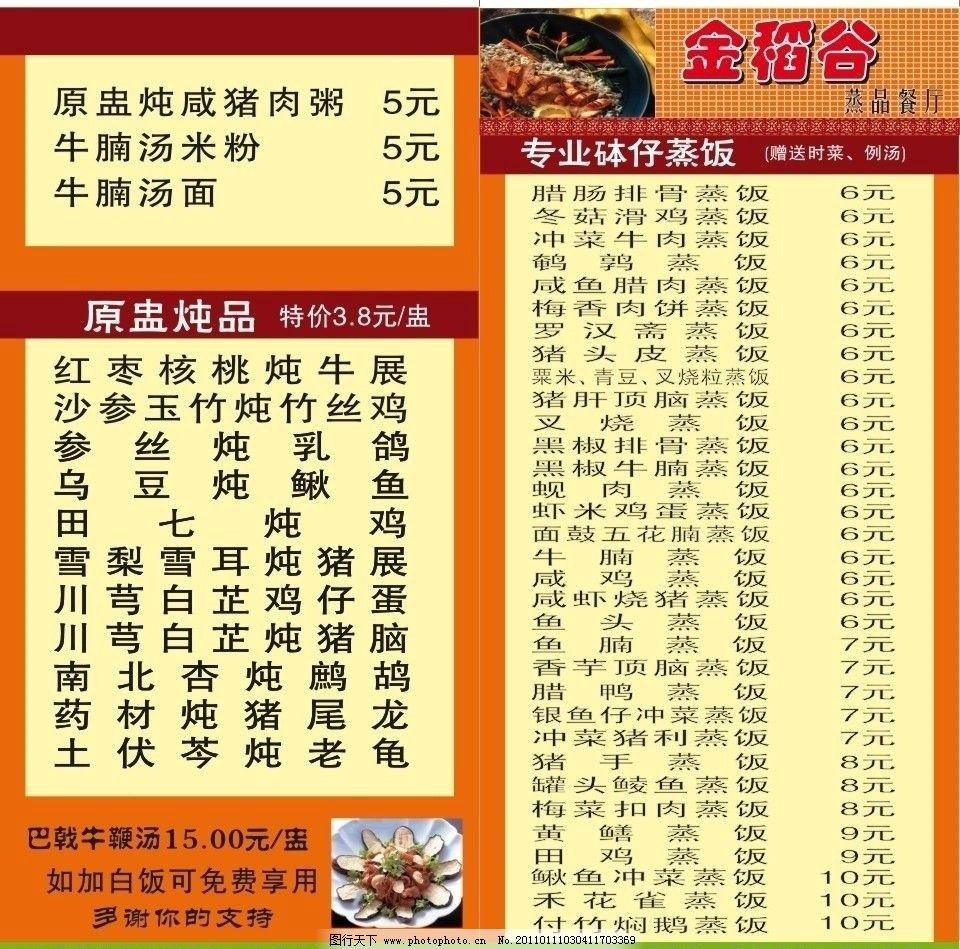 金稻谷菜牌 菜牌 菜谱 餐牌 快餐 菜单菜谱 广告设计 矢量 cdr