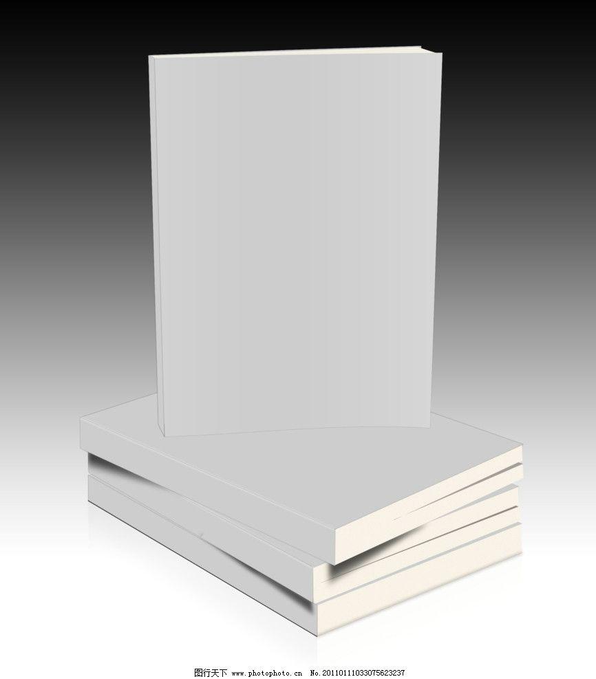 书籍立体样 高清书籍立体样 多本书组合立体样 封面 书籍装帧 源文件图片