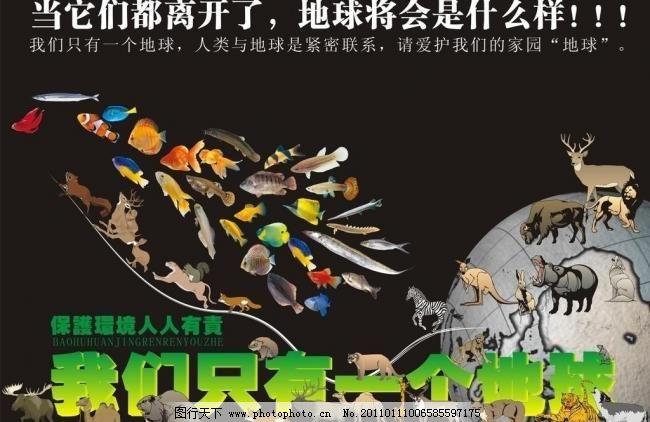 环保 海报 长颈鹿 带鱼 地球 地球仪 动物 公益广告 广告设计