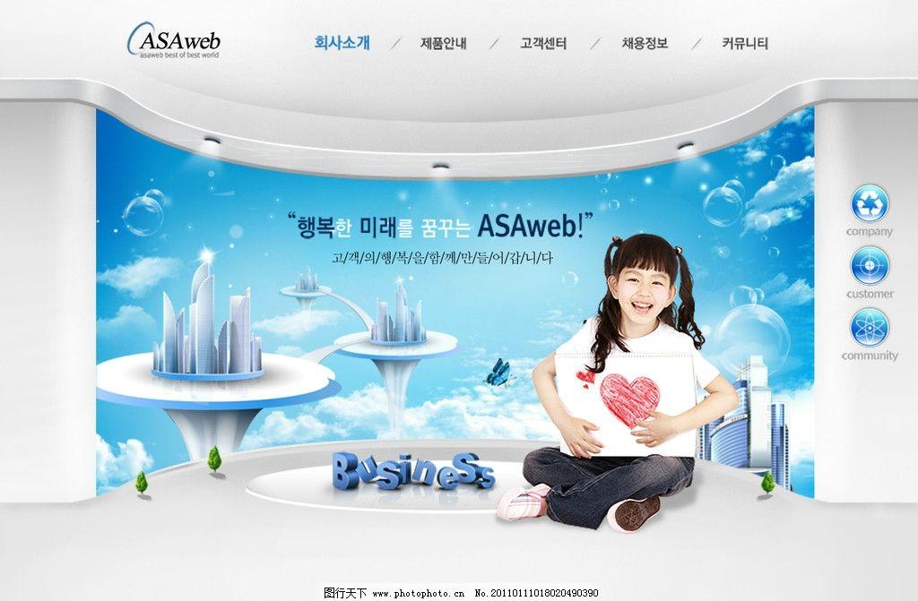 动感科技 现代科技 可爱小孩 蓝天白云 高楼大厦 图标 广告设计模板