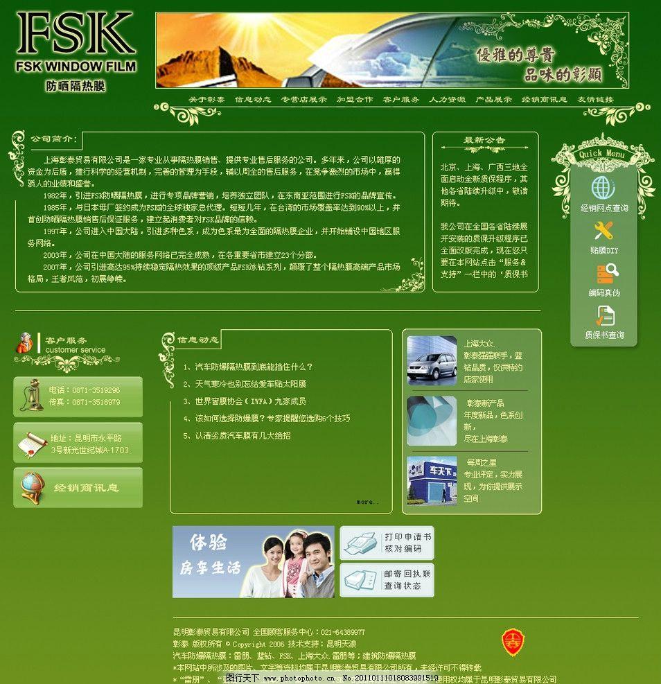 绿色欧式网站模板图片