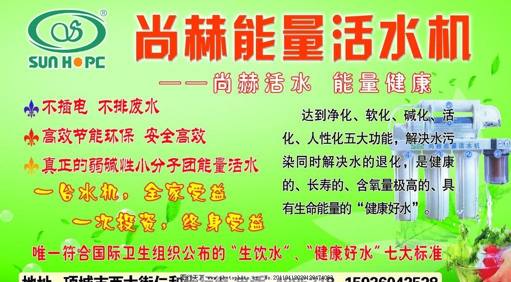 尚赫减肥广告海报pop