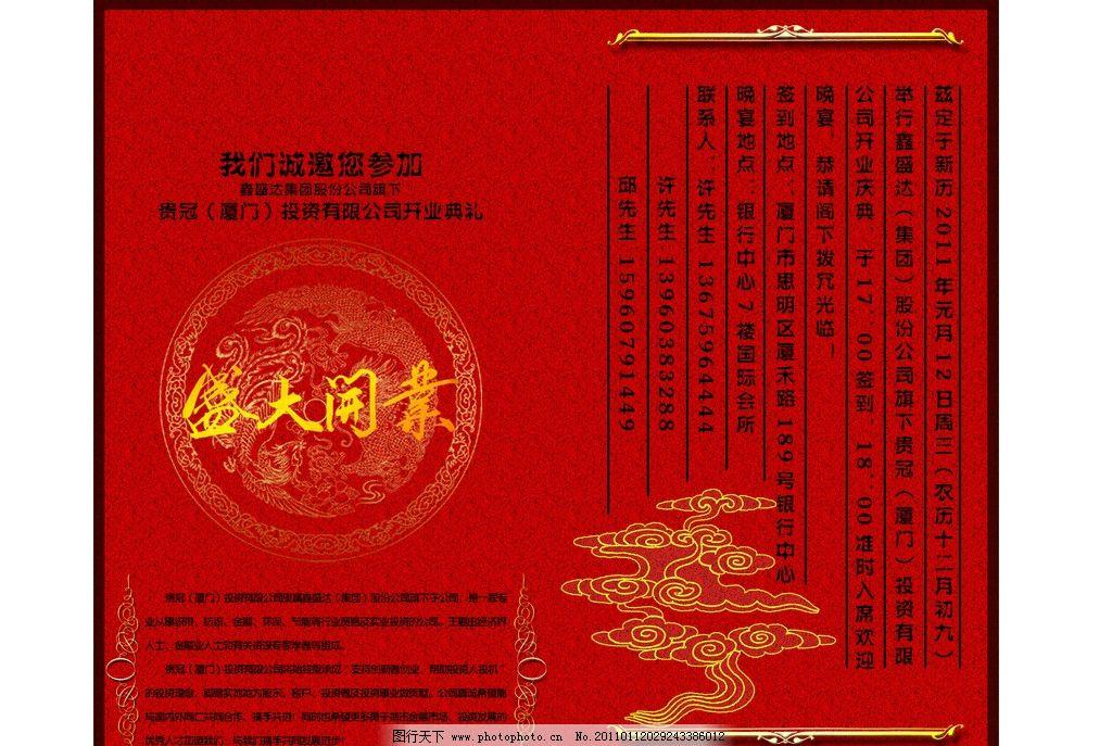 中国风 邀请函