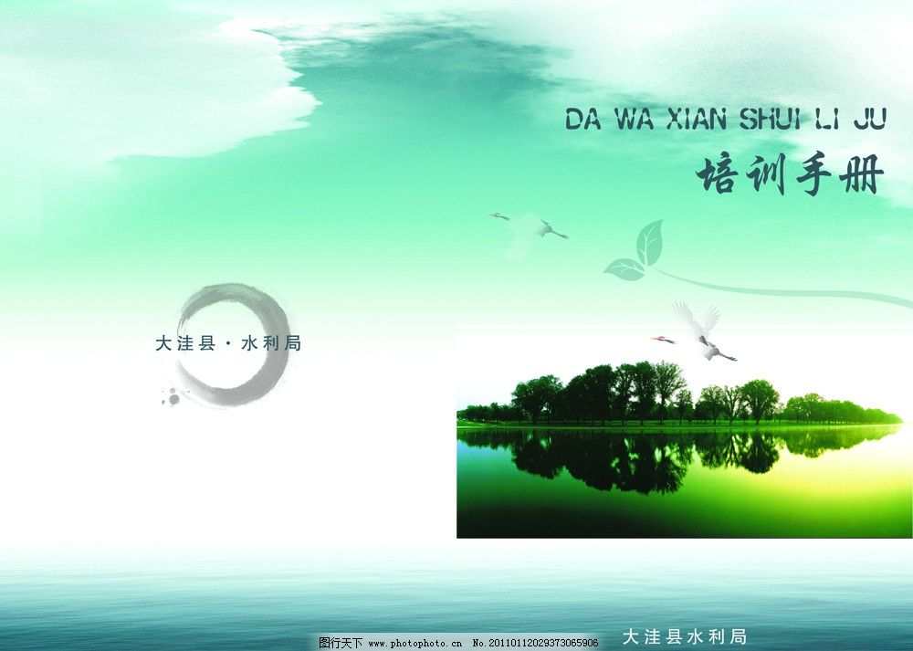 大洼县水利局培训手册封面图片_画册设计_广告设计_图