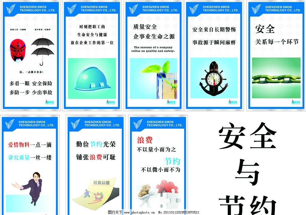 企业文化 企业标语 标语 安全 安全漫画 安全图片 广告设计 矢量 cdr