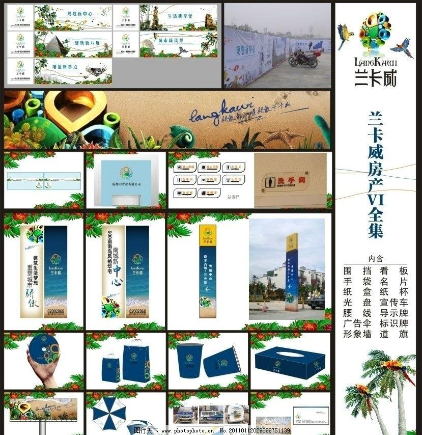 商业地产vi系列图片_vi设计_广告设计_图行天下图库