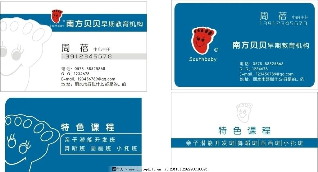 名片底板 名片 儿童 蓝色 版式 名片卡片 广告设计 矢量 cdr图片