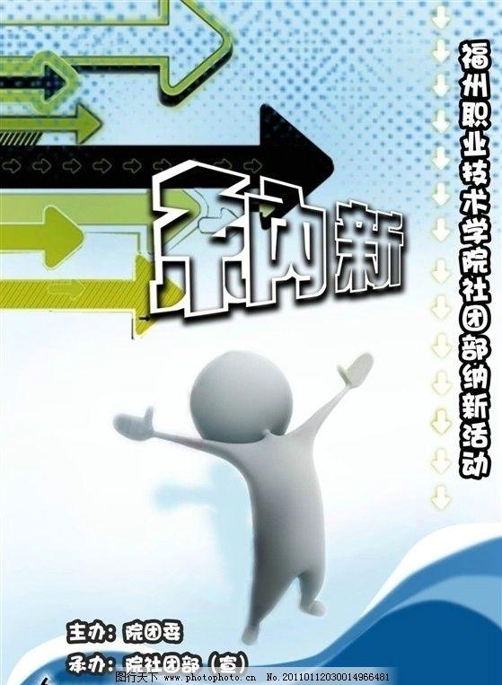 社团纳新海报图片