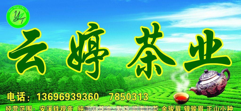 茗茶招牌 茶广告 茶叶招牌广告设计 海报设计 广告设计模板 源文件
