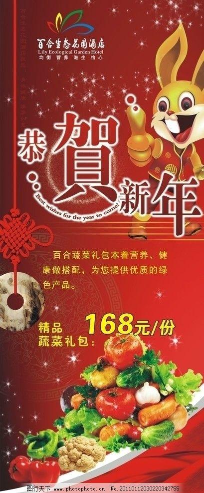 渐变红色背景 挂坠 兔子 蔬菜 星星 红丝绸 恭贺新年字样 菜价 展板