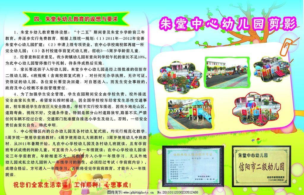 幼儿园宣传页 小孩子 气泡 小树 草地 小屋 幼儿园剪影 幼儿园彩页