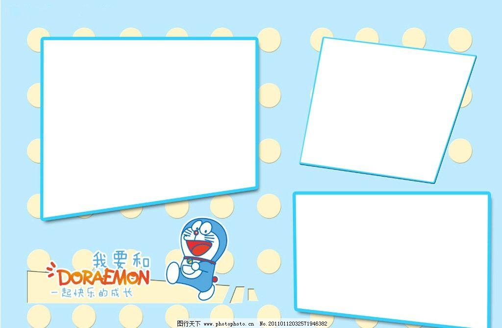 相册模板 蓝色 可爱 相框模板 摄影模板 源文件