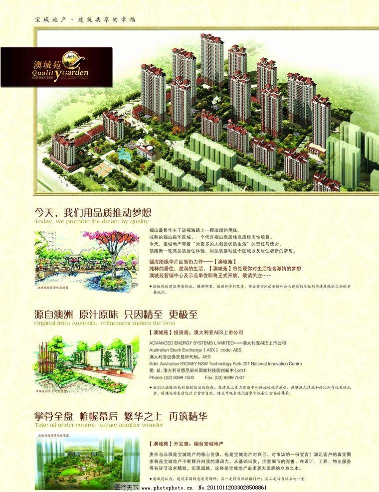 房地产海报 房地产 地产 海报 鸟瞰图 景观图 手绘景观图 排版 版式