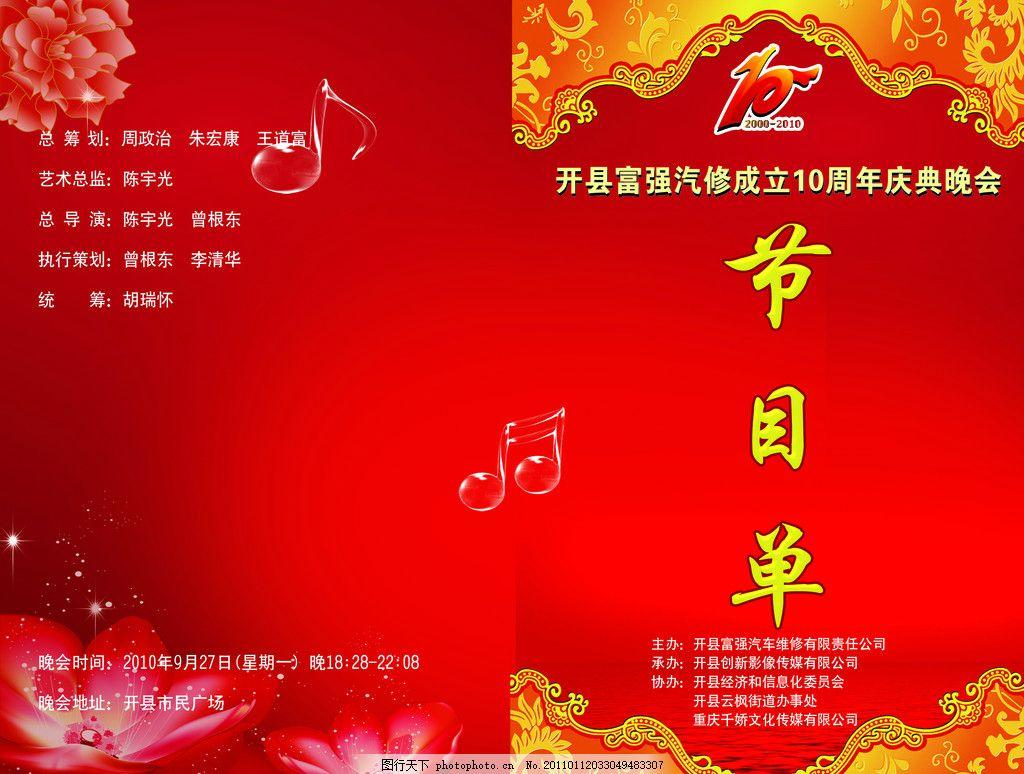 节目单 红色 花 牡丹 边框 富强 开县 音符 源文件