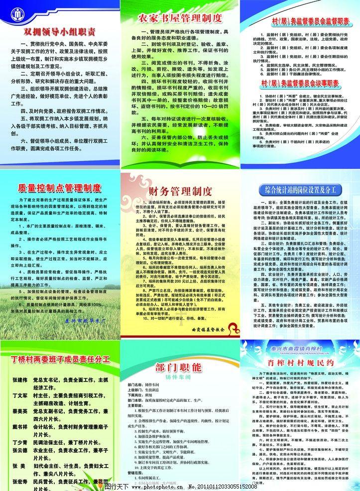 制度 展板 双拥 农家书屋 管理 村务 监督 质量 财务 统计