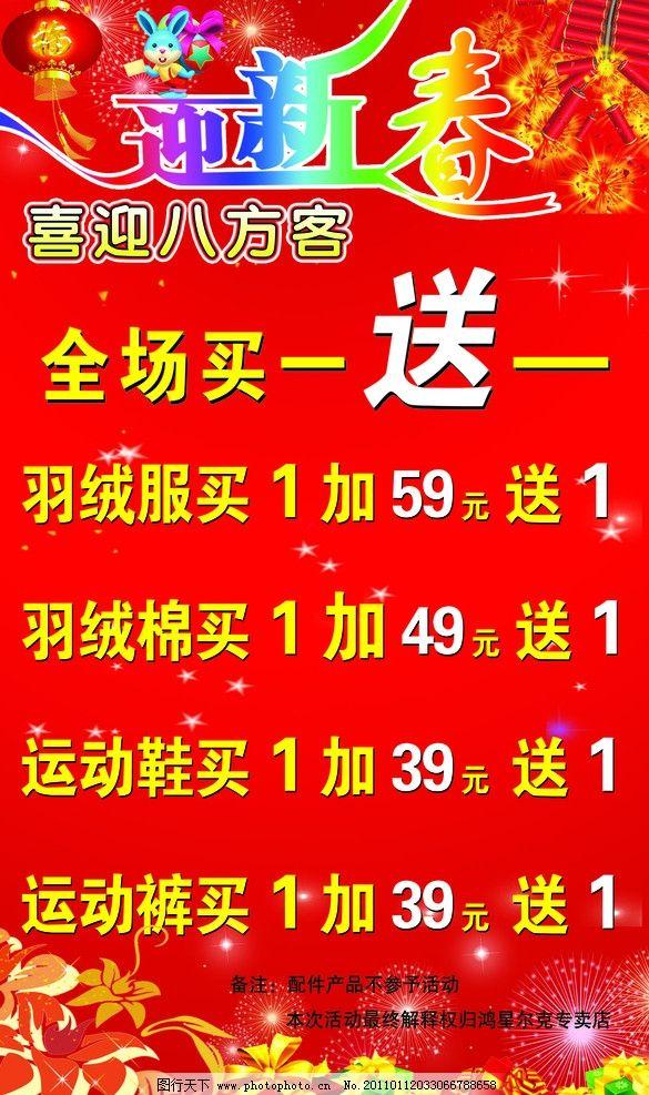 新年活动海报 新年活动吊旗 花纹 星星 喜迎新春 新春 春节 新年背景