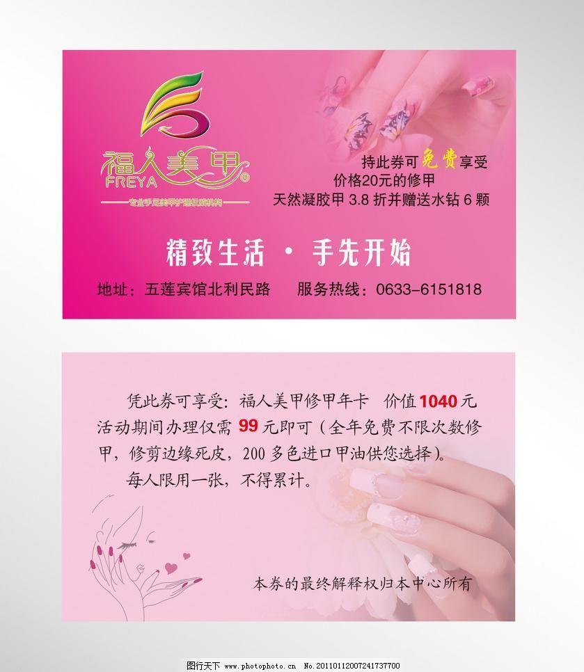 美甲名片 粉色卡片 广告设计模板 美甲广告 美容美甲 名片设计