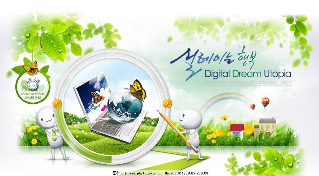 3d小人 动感科技 绿叶 蓝天白云绿草地 彩虹 热气球 清新自然 广告