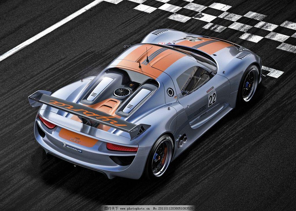 保时捷918rsr超级跑车图片