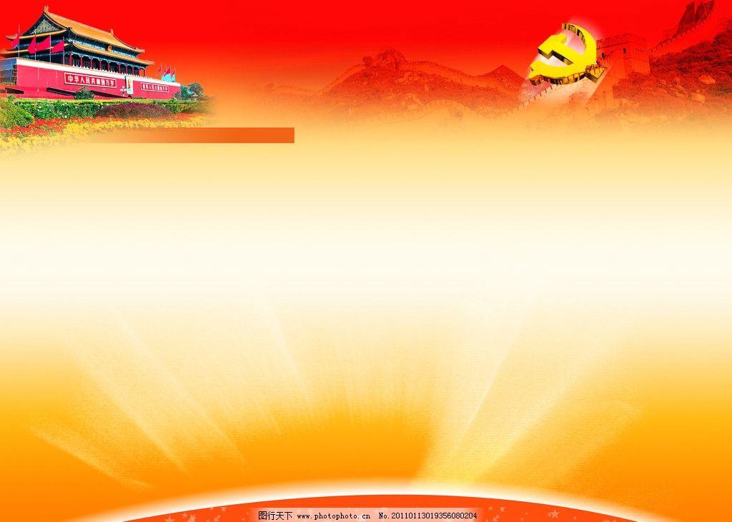 天安门 党徽模板 长城 祖国 党徽 国庆模板 国庆节 党建 节日素材 源