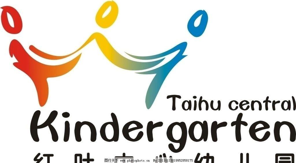 幼儿园logo2 logo 幼儿园 小人 皇冠 幼儿园logo 企业logo标志 标识标