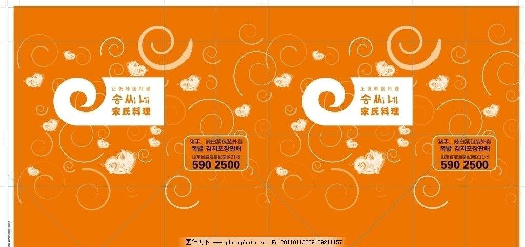 手提袋 猪 花纹 螺纹 韩式 宋氏 料理 包装设计 广告设计 矢量 ai