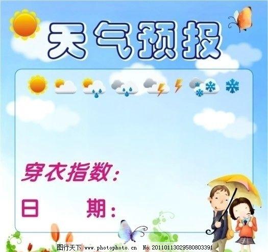 设计案例  天气预报 校园 宣传 卡通 童趣 学生 校园文化 提示 温馨图片