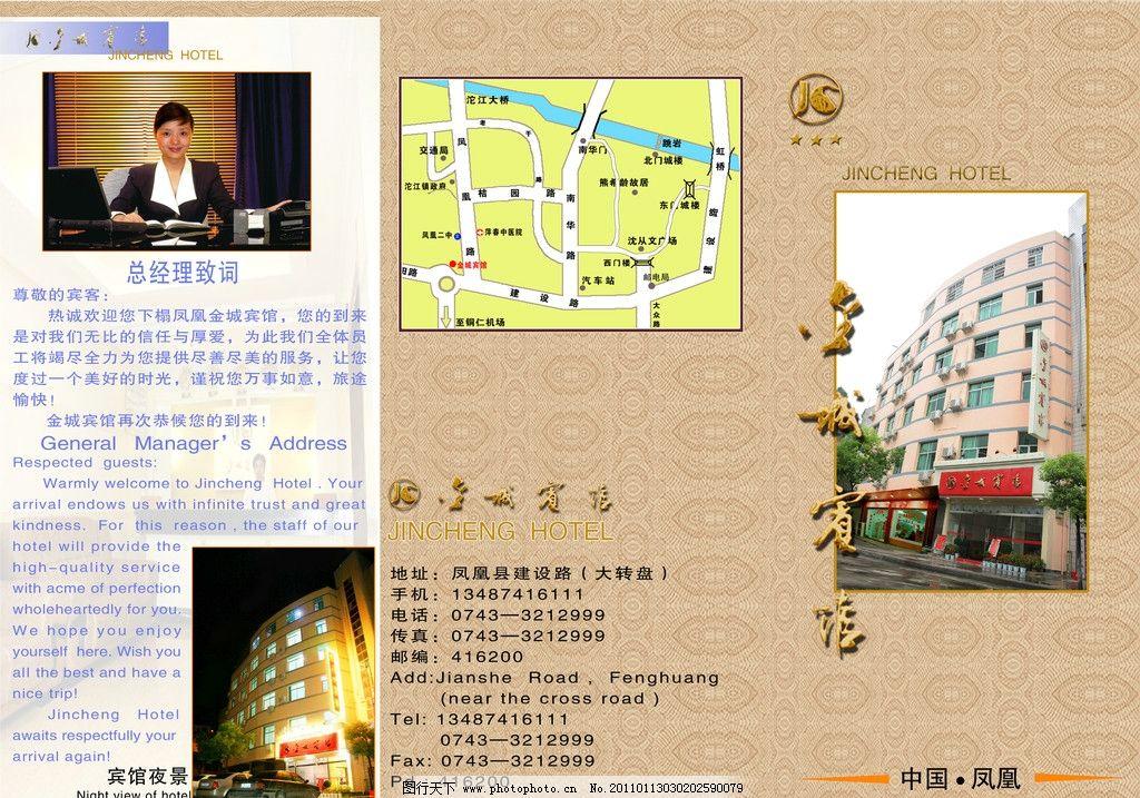 金城宾馆宣传单 版面设计 三折页 小手册 广告 文字排版与设计