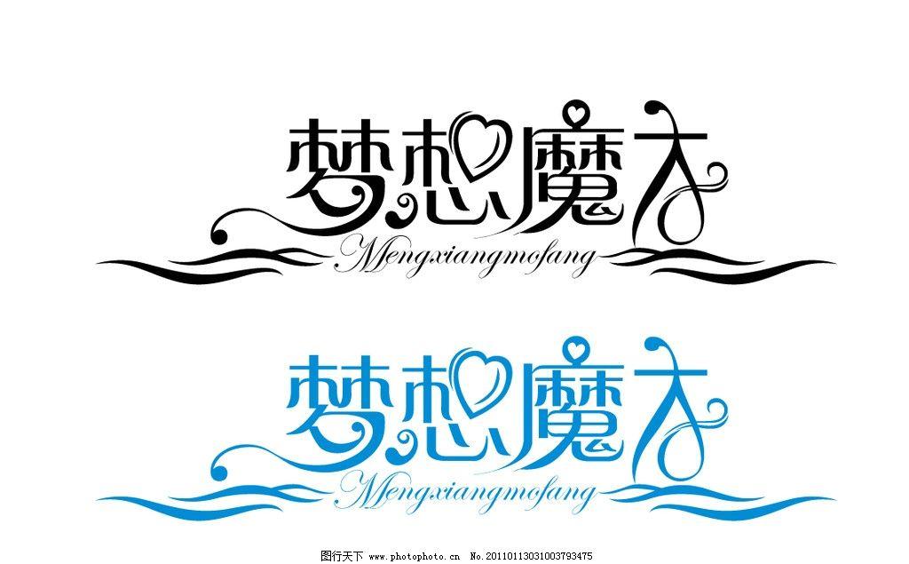 梦想魔方 梦想 魔方 梦 想 魔 方 艺术字 艺术 矢量 字体 字体下载
