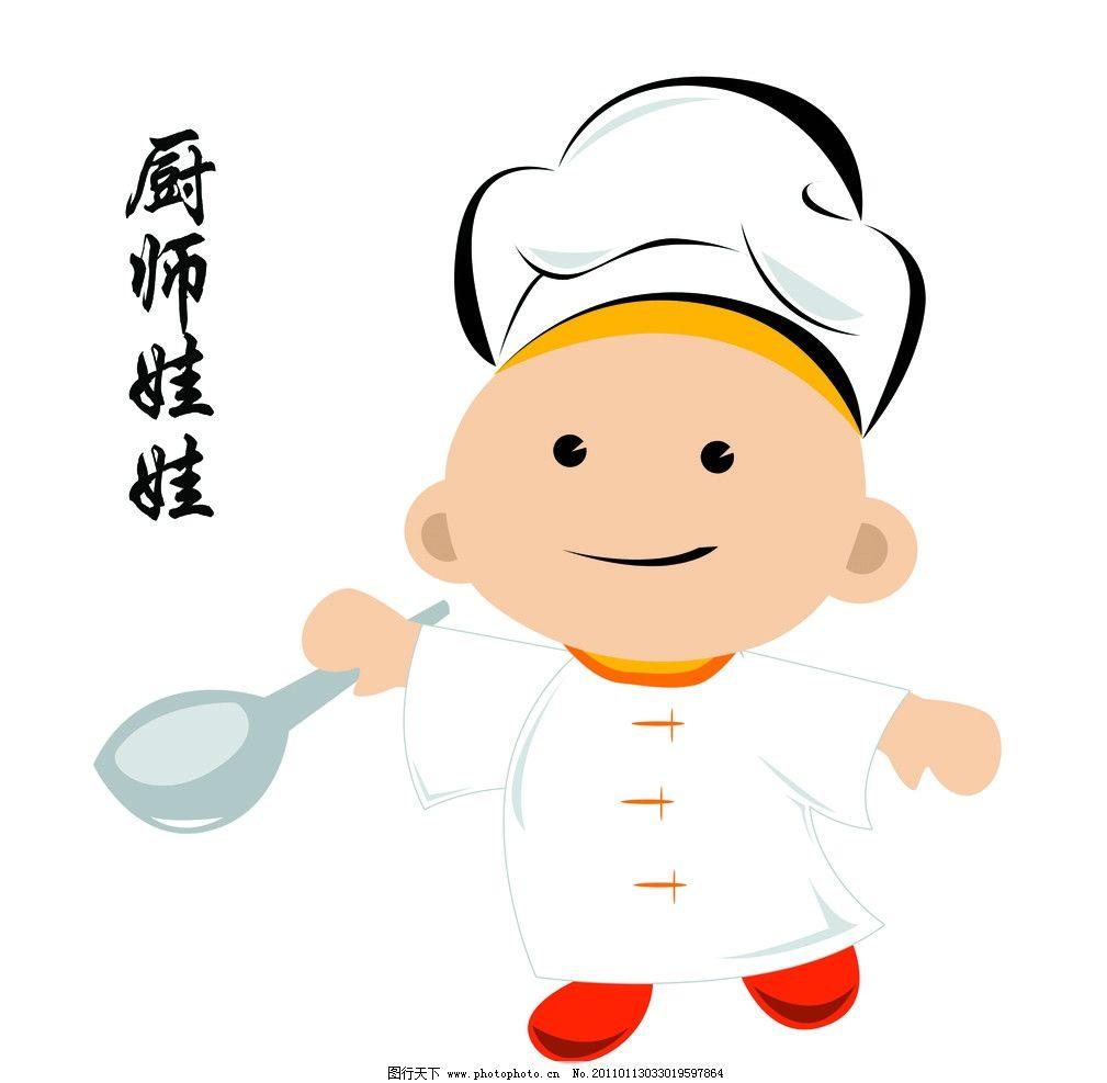 厨师娃娃 厨师高帽 勺子 厨师 娃娃 卡通人物 卡通 psd分层素材 源