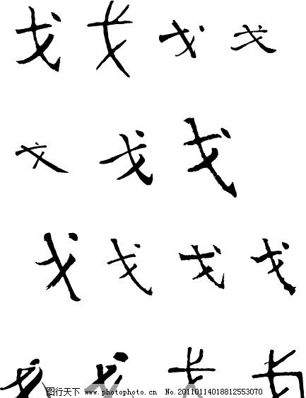 孙字签名字体_草书艺术字-毛体字体在线生成_草体字在线转换_草书在线生成器 ...