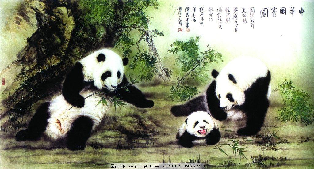 大熊猫 花草 石竹 国画 罗仁琳 工笔 古典 古代 印章 绘画
