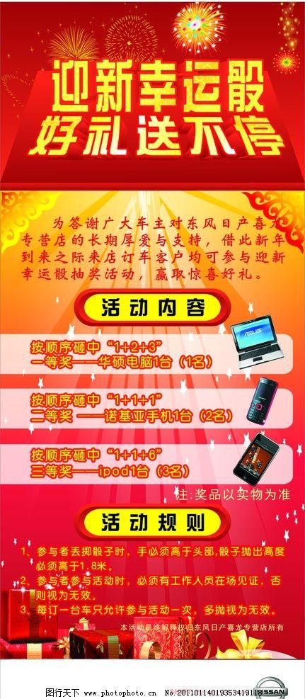 迎新活动海报 烟花 迎新艺术字 礼品堆 手机 电脑 花纹底图 春节