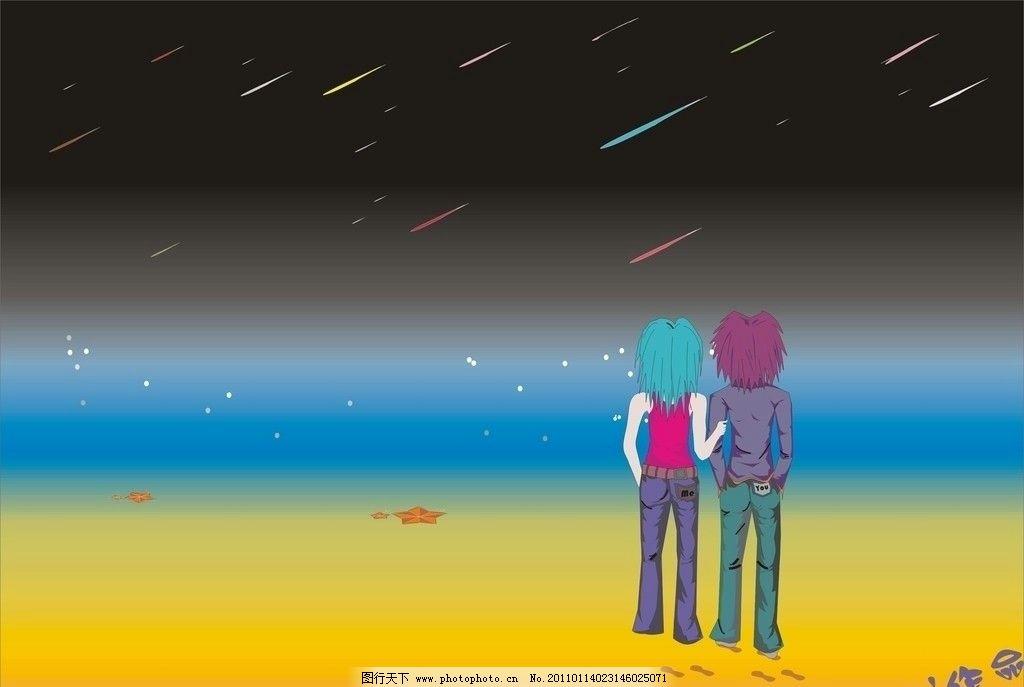 手绘情侣流星雨 情侣 手绘 矢量 流星雨 情人节 海边 牵手 卡通人物